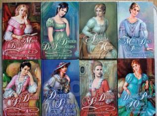 Шарм-коллекция - женский роман.