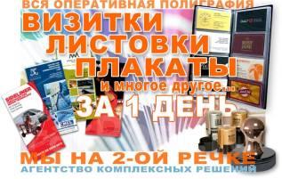 Печать и изготовление визиток, листовок, плакатов за 1 день! 2 речка
