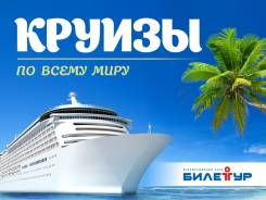 Италия. Рим. Экскурсионный тур. Круиз по средиземноморью! 8 дней отдыха на лайнере класса люкс!