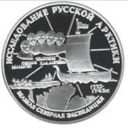 3 руб серебро Челлюскин 1995 г