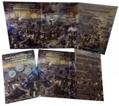 Альбом-планшет ДЛЯ Хранения 2, 5 — рублевых монет Бородино