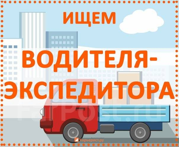 работа водителем кат.в в г.владивостоке
