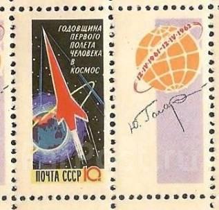 1962 СССР. Годовщина первого полета человека в космос 1м с куп. Чистая