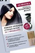 Полировка волос 500 рублей любая длина и густота, парикмахерские услуги