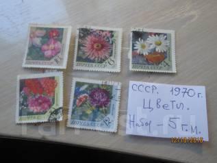 СССР 1970 г. Цветы 5 г. м.