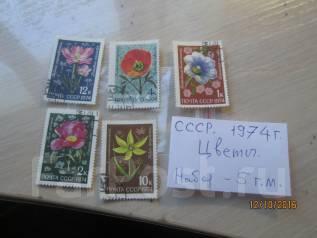 СССР 1974 г. Цветы. 5 г. м.