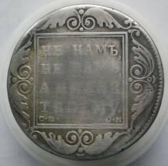 1 рубль 1800 года. Серебро. Под заказ!