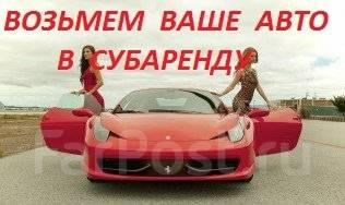 Аренда АВТО ПОД Такси, Возьмём ВАШЕ АВТО ПОД такси в субаренду