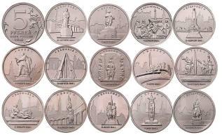5 руб 2016 Полный набор - Столицы освобождённых государств (14 монет)
