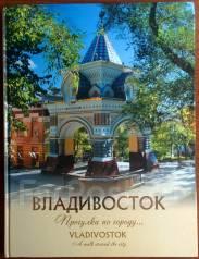 """""""Владивосток: Прогулка по городу. """""""