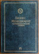 """""""Бизнес и менеджмент. Терминологический словарь"""", Розенберг, Д. М."""