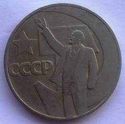 1 рубль 1967 года - 50 лет Советской власти