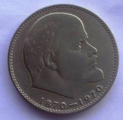 1 рубль 1970 года - 100 лет со дня рождения В. И. Ленина