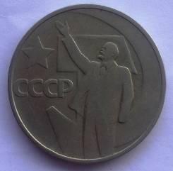 50 копеек 1967 года - 50 лет Советской власти