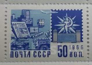 1966 СССР. Стандарт(Глубокая печать). Почтовая связь. 1 марка. Чистая