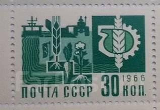 1966 СССР. Стандарт(Глубокая печать). Химия - сельскому хозяйств. MNH