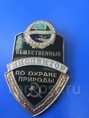 Знак общественный инспектор по охране природы СССР ! Низкая Цена !