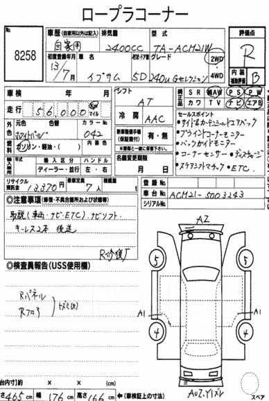 Кронштейн козырька солнцезащитного. Toyota: Progres, Kluger V, Harrier, Origin, Alphard, Picnic Verso, Crown Majesta, Highlander, Mark II Wagon Blit...