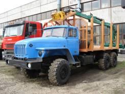 Урал 4320. Новый Лесовоз индивидуальной 2017 года сборки, 10 500 куб. см., 20 000 кг. Под заказ