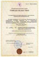 Регистрация ИП и юридических лиц