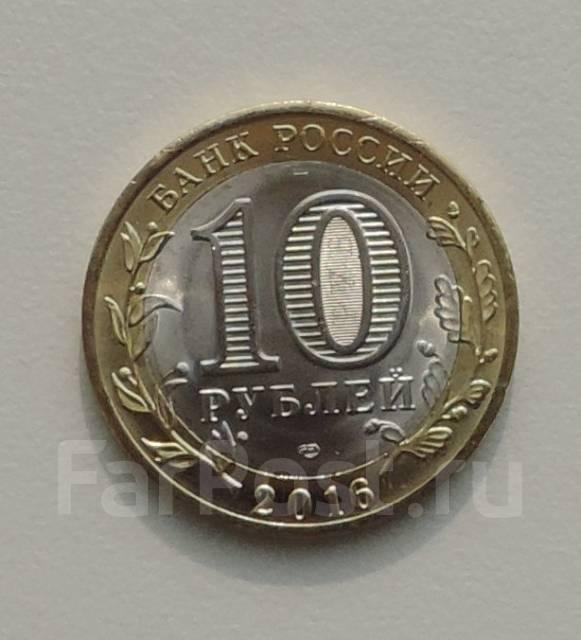 10 рублей. Амурская область 2016