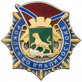 """Памятный знак """"Рожден во Владивостоке"""". Серебро 925 пр, золочен, эмаль"""