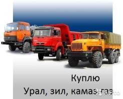 Куплю Камаз, Урал, Зил, Краз . Газ .