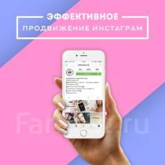 Продвижение Вашего бизнеса в инстаграм Instagram SMM