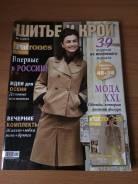 Журнал Шитьё и крой 9. 2011г. Продаю
