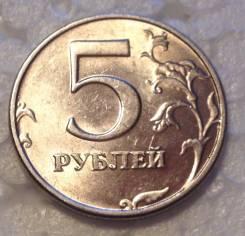 5 рублей 1998 года. СПМД. Штемпельный блеск!