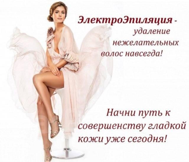 Профессиональная электроэпиляция в салоне! Удаление волос навсегда во  Владивостоке 05d1012896074