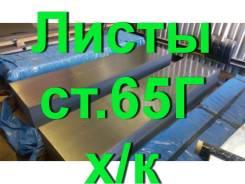 Лист сталь 65Г, полоса ст.65 0,5мм, 0,8мм, 1,0мм, 1,2мм, 1,5мм, 2,0мм