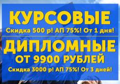 Дипломные от 9900 руб/Курсовые, отчеты от 1 дня/АП от 75%/Жмите!