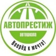"""Автошкола """" Автопрестиж """""""