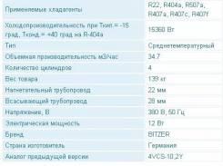 Компрессор Bitzer 4VES-10Y