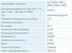 Компрессор Bitzer 2EES-2Y