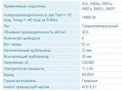 Компрессор Bitzer 4CES-9Y