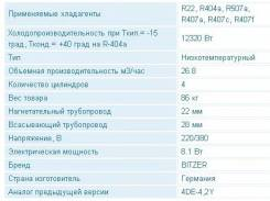 Компрессор Bitzer 4DES-5Y