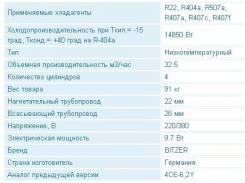 Компрессор Bitzer 4CES-6Y