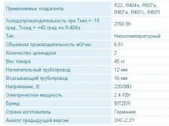 Компрессор Bitzer 2HES-2Y