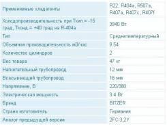 Компрессор Bitzer 2FES-3Y
