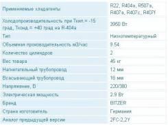 Компрессор Bitzer 2FES-2Y