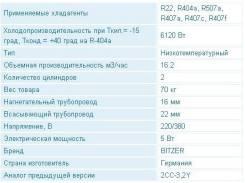 Компрессор Bitzer 2CES-3Y