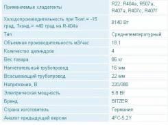 Компрессор Bitzer 4FES-5Y