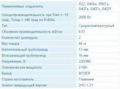 Компрессор Bitzer 2HES-1Y
