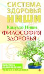 Кацудзо Ниши: Энциклопедия здоровья
