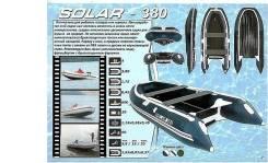 Solar 380. Год: 2011 год, длина 3,80м., двигатель подвесной, 20,00л.с.