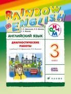 Задачники, решебники по английскому языку. Класс: 3 класс
