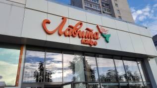 Наружная реклама в Хабаровске. Разработка, изготовление и монтаж