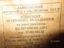 Вкладыши шатунные новые СССР, Москвич 407, ВК-407